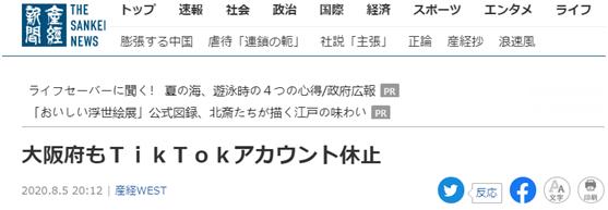 日媒:大阪府也宣布停用TikTok官方账户