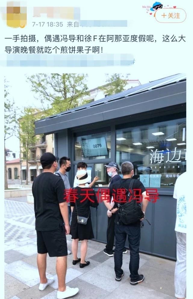 偶遇冯小刚夫妇,网友:大导演晚餐就吃煎饼果子?