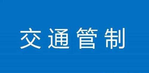 11选五吉林:阜宁区将举行交通管制迎新年活动 迎接党的生日开展体育运动