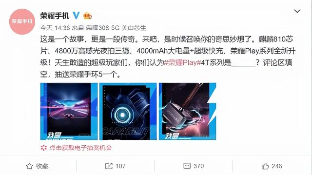 荣耀Play4T系列配置公布:麒麟810+4800万三摄+4000