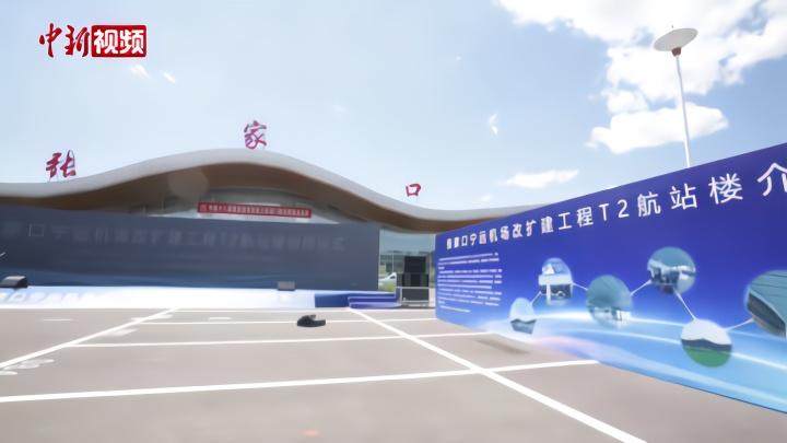 张家口宁远机场T2航站楼正式启用 助力北京冬奥会保障