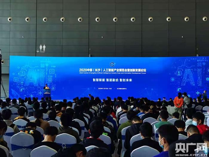2020中部(长沙)人工智能产业博览会开幕 现场签约253亿元