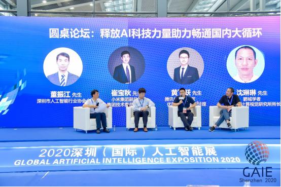 深圳人工智能展开幕 腾讯优图实验获颁AI Star奖项