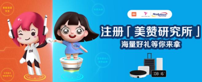 进口奶粉营销新动作美赞臣为年轻宝妈带来育儿黑科技