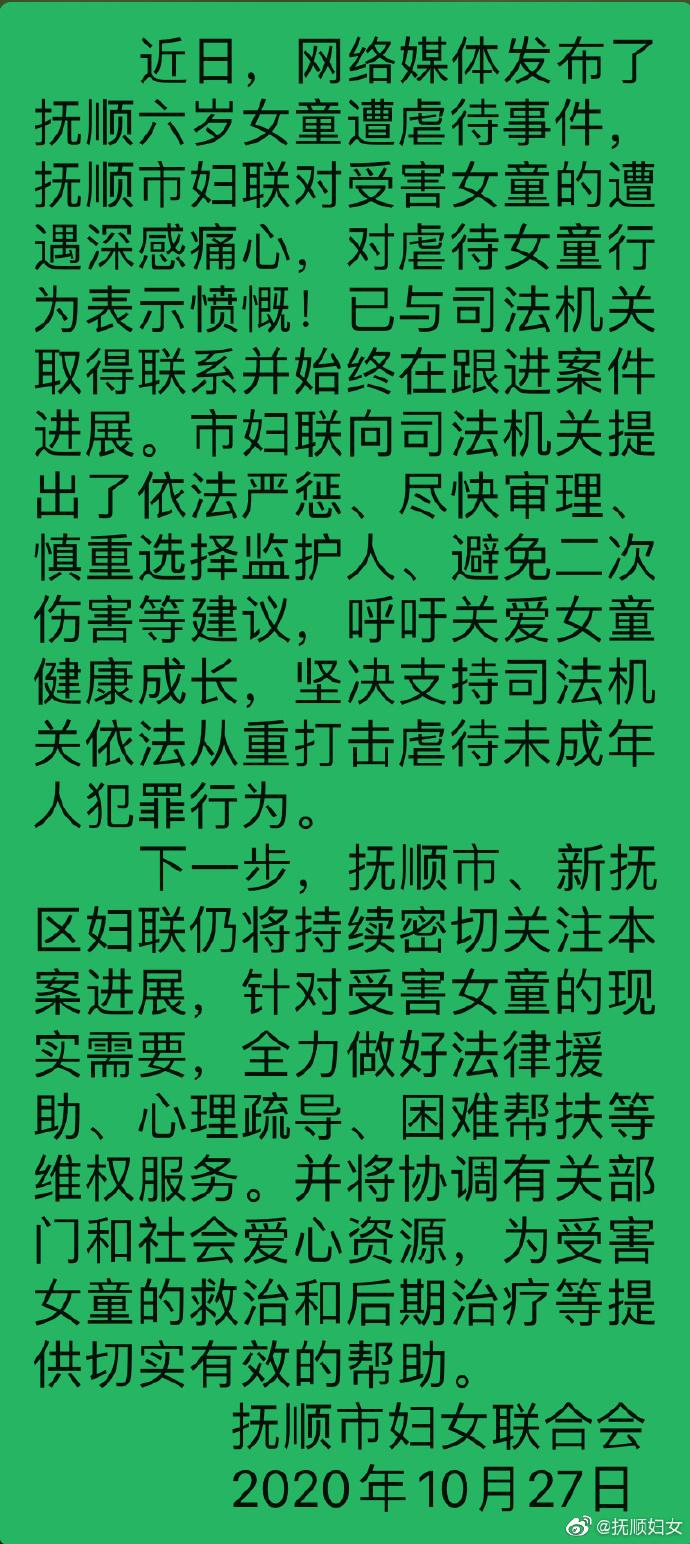 【迪士尼国际网址dsn595com】_辽宁6岁女童被亲妈及其男友虐待致病危,妇联介入