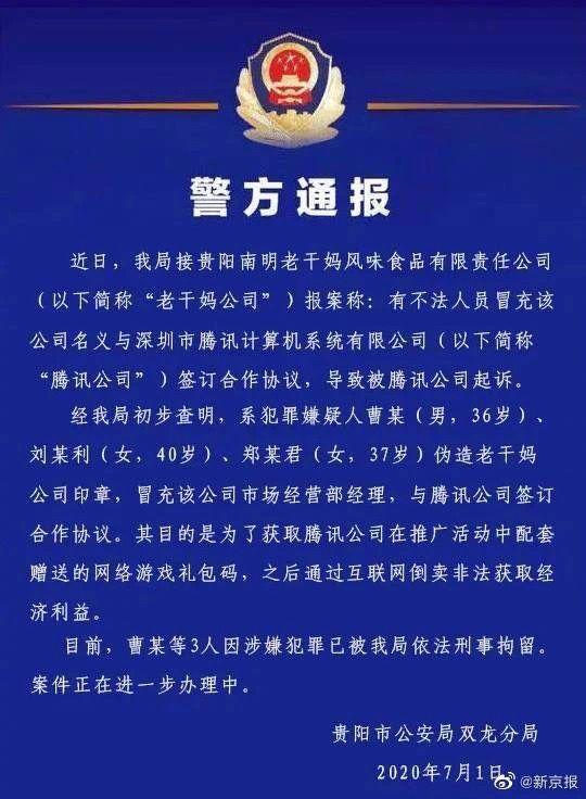 ▲贵阳警方通报。图/新京报微博