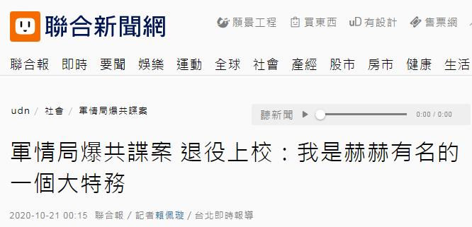 """【迪士尼彩乐邀请码12340】_台当局宣布破""""共谍""""案,涉案人呛:我是台湾派到大陆的特务"""