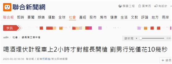 【炮兵社区app优化报价】_台湾网红深夜中枪倒地,台媒:男子埋伏2小时后行凶,已投案