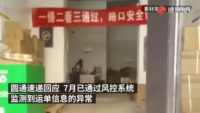 """圆通就""""内鬼泄漏个人信息""""致歉:嫌疑人于9月落网"""