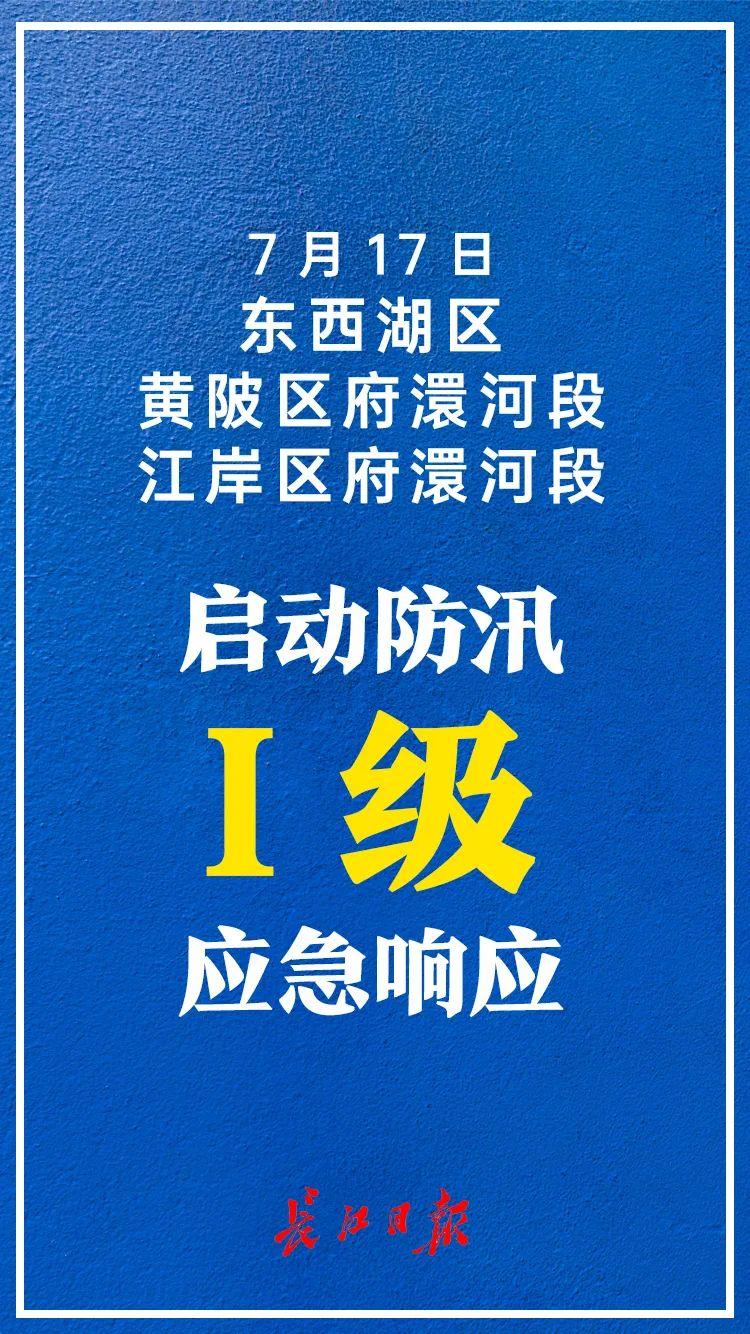 【楼盘销售方案】_武汉江岸、东西湖、黄陂启动防汛I级应急响应