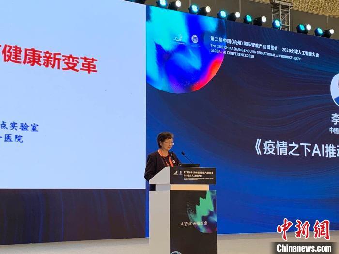 李兰娟:疫情之下人工智能推动医疗健康新变革