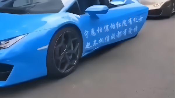 520表白日,豪车车队车身贴低俗车贴
