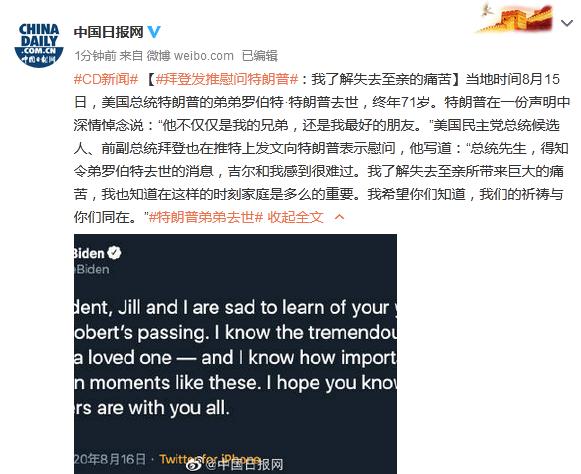 【哈尔滨做网站需要多少钱】_拜登发推慰问特朗普:我了解失去至亲的痛苦