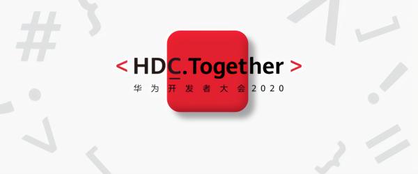 2020华为开发者大会将于9月10日召开(图源来自网络)