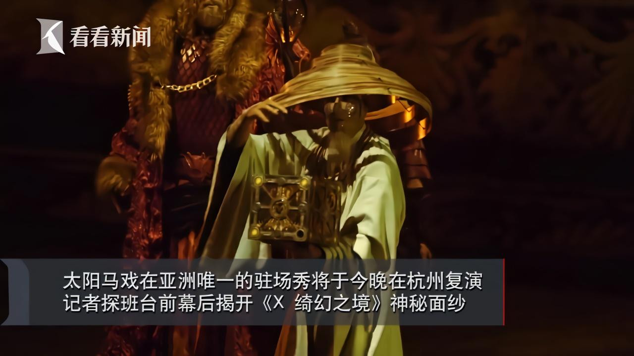 独家探班|太阳马戏全球首场复演 揭秘台前幕后