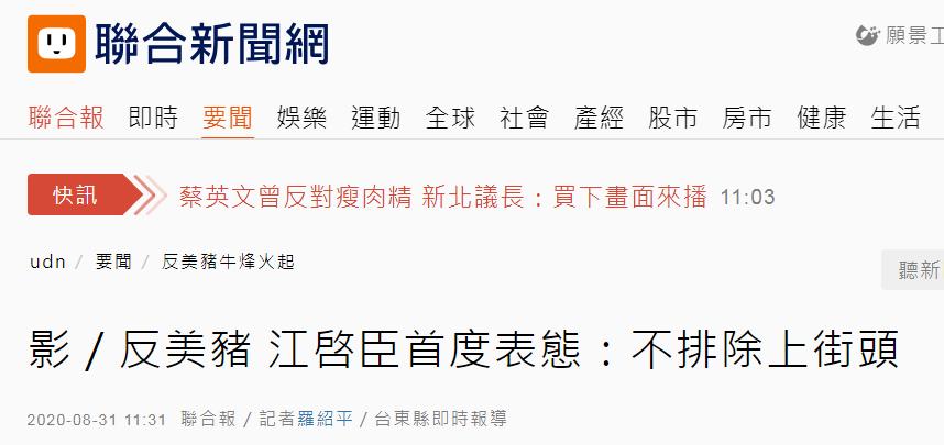"""【搜索引擎制作】_国民党发动22县市议会党团反对进口美猪,不排除""""上街头"""""""
