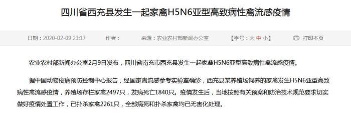 四川西充发生家禽H5N6亚型高致病性禽流感