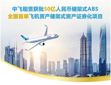 中国飞机租赁获批50亿人民币储架式ABS
