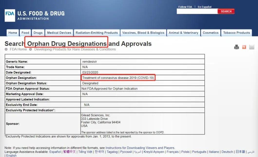 """美国将瑞德西韦认证为新冠肺炎""""孤儿药"""",将独家供应,可能限制仿制药供应"""