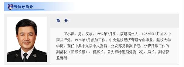 """【竞价点击软件】_公安部常务副部长王小洪发声:坚决清除""""两面人""""""""骑墙派"""""""