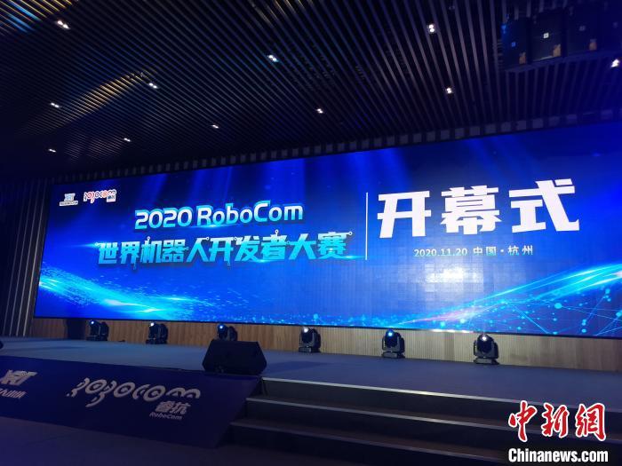 RoboCom世界机器人开发者大赛举行 探索人工智能的跨模态学习
