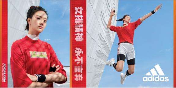 燃动女排精神,开启初夏运动型格 阿迪达斯新款中国女排合作系列强势来袭