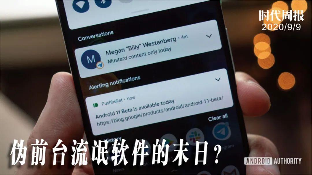 谷歌发布Android 11!中国厂商率先使用,流氓软件无所遁形