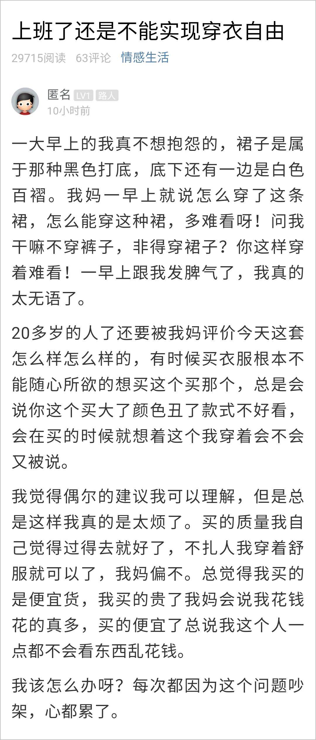 【彩乐园app进入12dsncom】_女子因一条裙子跟妈妈吵架:20多岁了还不能穿衣自由