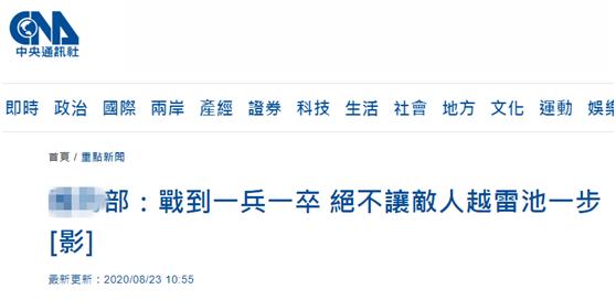 """【推广优化】_""""炮击金门""""战役62周年 台军叫嚣""""战到一兵一卒"""""""