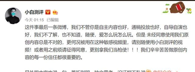 卢伟冰收到律师函,告他的却不是华为和荣耀,谁把这事闹大了?插图(4)