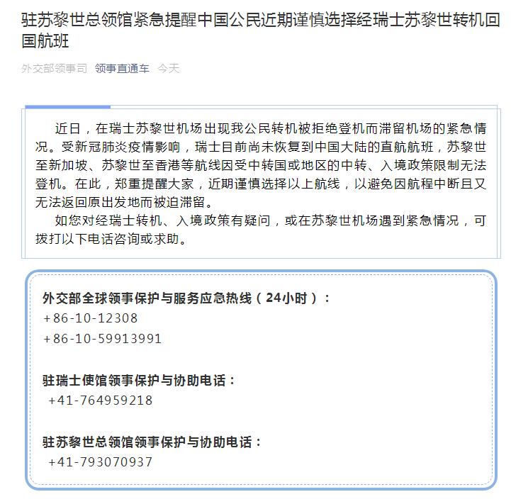 【微博营销方法】_中国公民瑞士转机被拒滞留机场中领馆发紧急通知