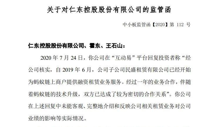 图片来源:仁东控股公告