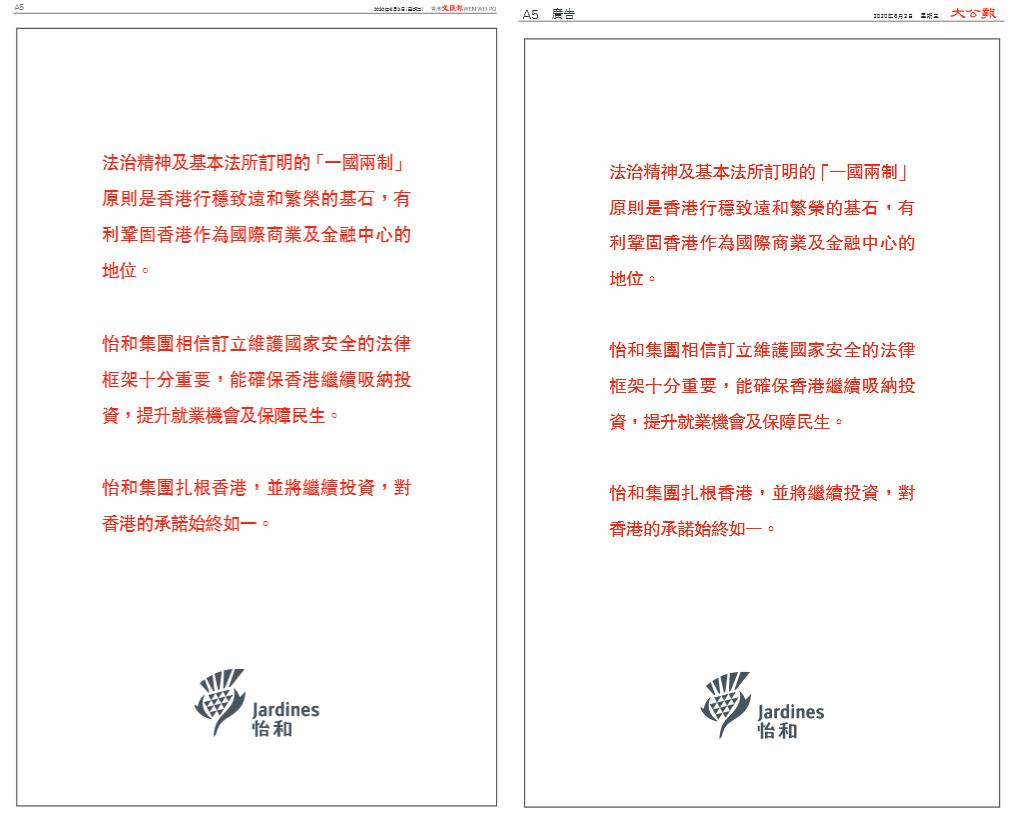"""6月3日,怡和集团在《大公报》、《文汇报》刊登整版广告支持""""港区国安法"""""""