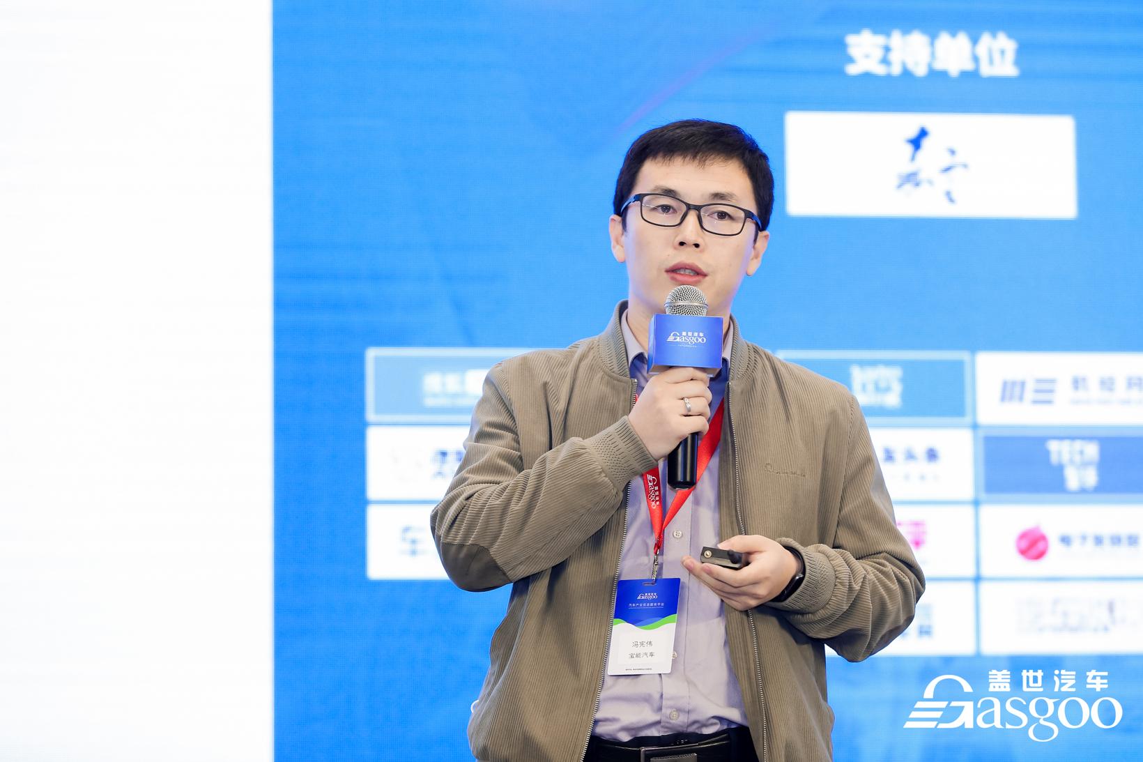 宝能汽车冯宪伟:打造有辨识度的AI人工智能交互系统