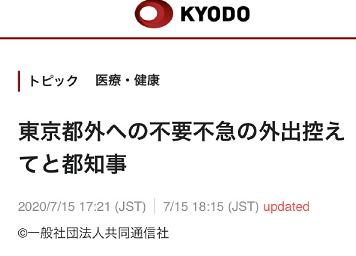 【搜索引擎制作】_东京都知事:居民无急事尽量不要出城