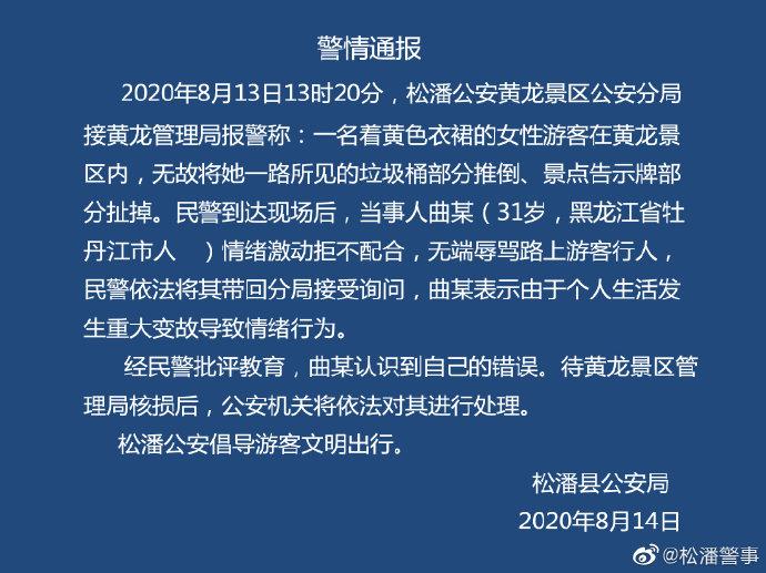 【专业网站优化】_女游客接连推倒景点告示牌、垃圾桶,四川警方:待核损后将依法处理