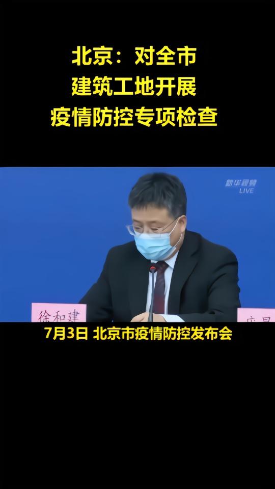北京:对全市建筑工地开展疫情防控专项检查