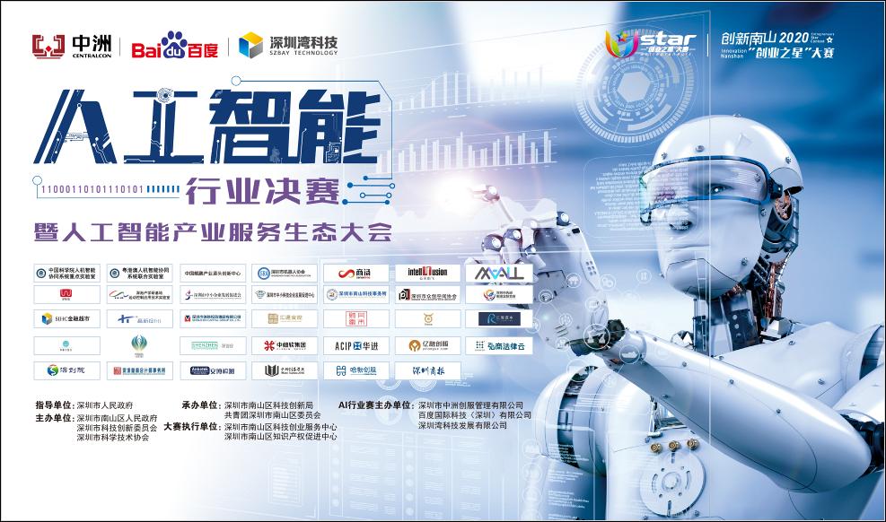 创业之星 | 人工智能行业赛决赛圆满举行,共建人工智能产业服务生态