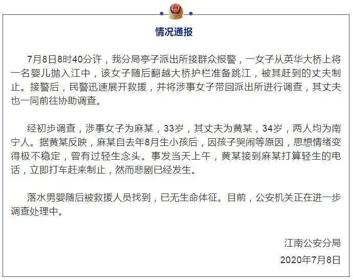 【河间网】_广西一母亲将1岁婴儿抛下江致溺亡,警方通报详情