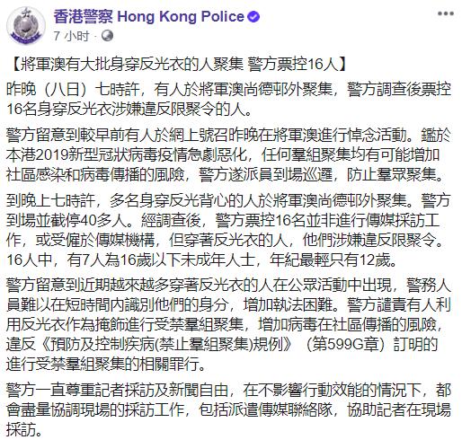 【Jopee元搜索】_大批身穿反光衣人聚集将军澳 香港警方票控16人,最小仅12岁