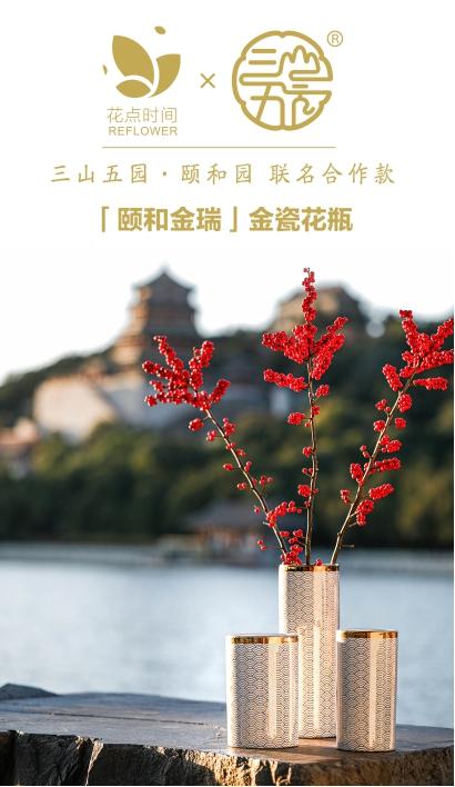 花点时间×三山五园经典IP联名,颐和园定制款引领新中式鲜花风尚