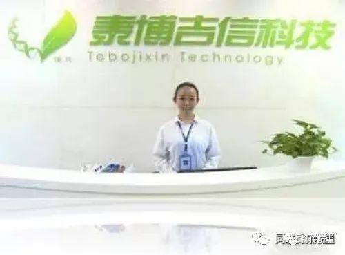 转载北京泰博吉信科技发展有限公司涉传被曝光!!!