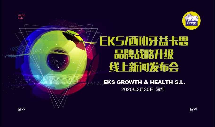 EKS/西班牙益卡思品牌战略升级股票论坛 发布会