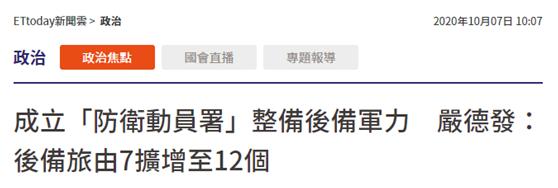 """【如何做网络推广】_敏感时刻 台军突然宣布""""扩军"""""""