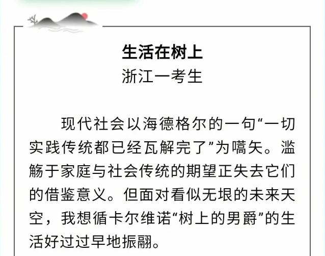 """【网站推广外链】_媒体人评高考满分作文:好作文不应该只能""""生活在树上"""""""