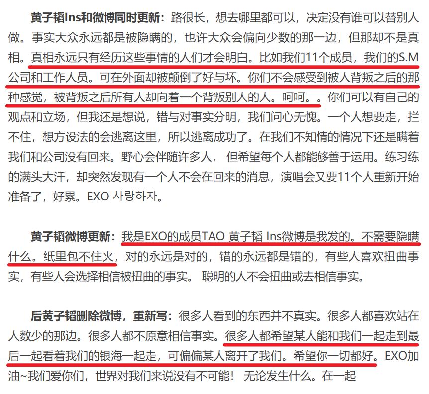 黄子韬疑直播表白IU令女方躺枪,被嘲普通又自信,情商又下线? 八卦 第54张