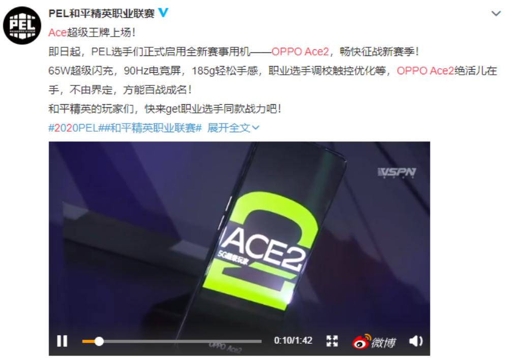 PEL联赛正式开战,赛事专用机Ace2是何