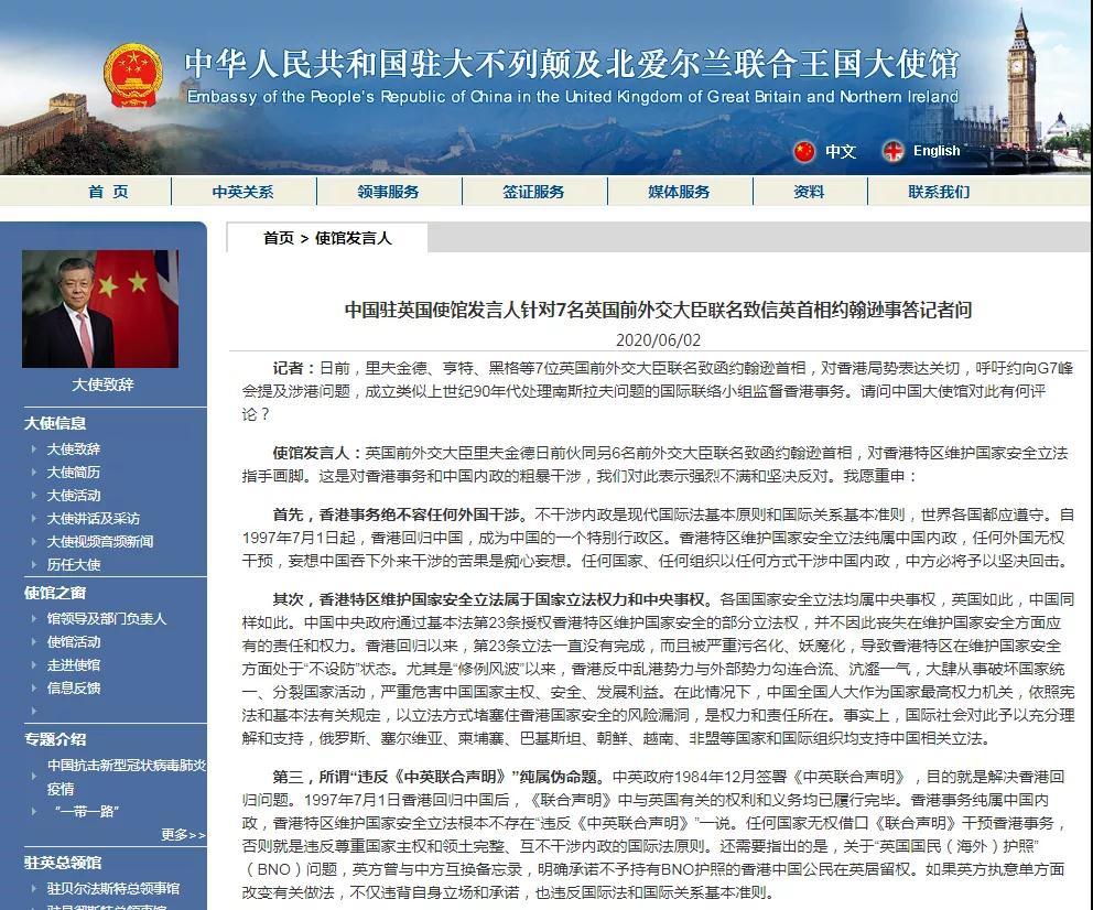 【培训国产亚洲香蕉精彩视频】_中国使馆11天内把这话对英国说了4次