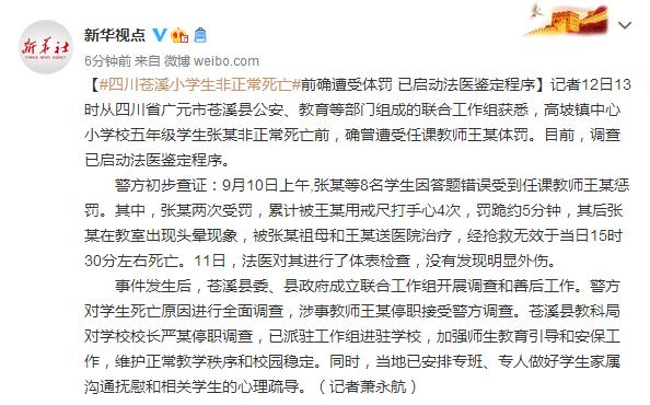 四川苍溪小学生非正常死亡前确遭受体罚已启动法医判定法式