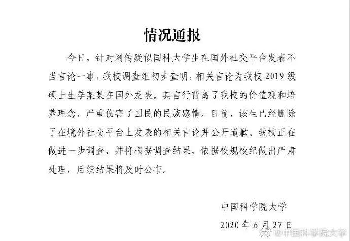 硕士生发表不当言论,校方声明!还记得王毅外长的这句话吗?